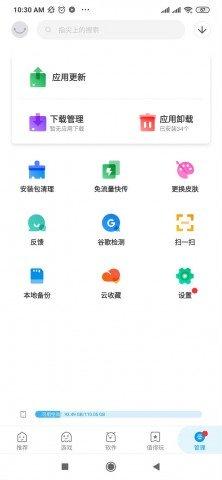 appchina-apk-install.jpg