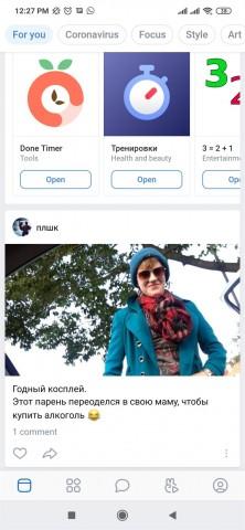 vkontakte-download-for-android.jpg
