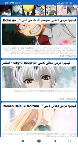 animeslayer-apk-download.jpg