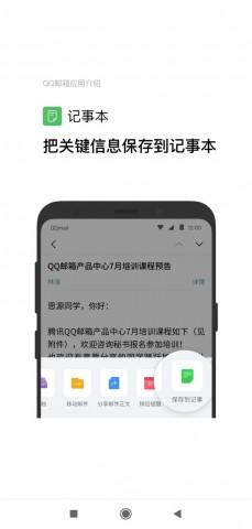 qqmail-apk-install.jpg
