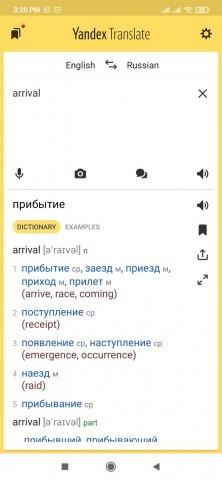 yandex-translate-apk-download.jpg