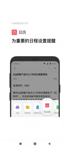 qqmail-apk-for-android.jpg