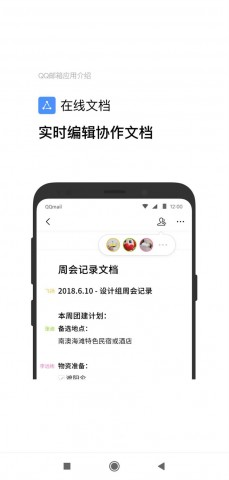 qqmail-download-for-android.jpg